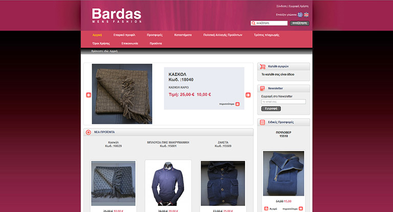 bardas-mens-fashion.gr