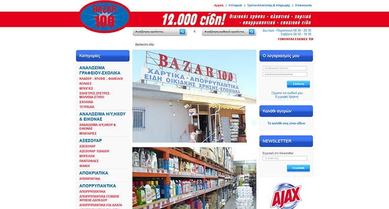 pazar100.gr