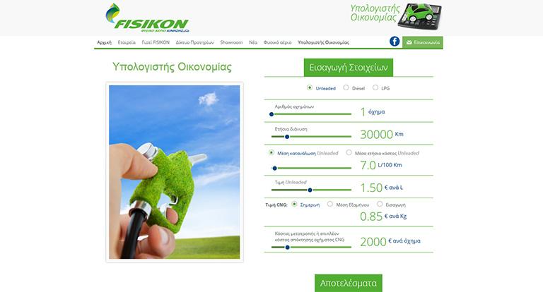Υπολογιστής Οικονομίας FISIKON