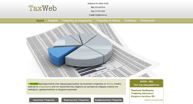 taxweb.gr