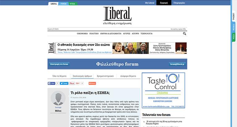 Liberal.gr Forum