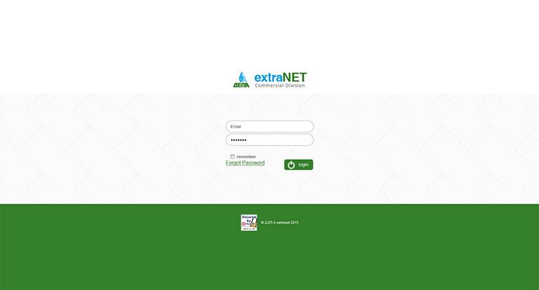 Extranet ΔΕΠΑ commercial division