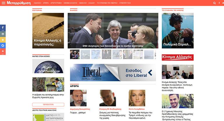 metarithmisi.liberal.gr
