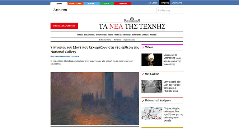 artnews.liberal.gr
