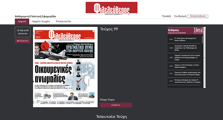 ΦΙΛΕΛΕΥΘΕΡΟΣ ΤΥΠΟΣ ΑΕ (Newspaper Flipbook)
