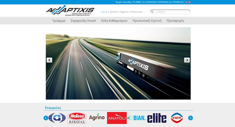 ziouvas.com.gr